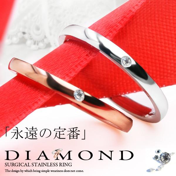 ダイヤモンド付き サージカル ステンレス リング ...