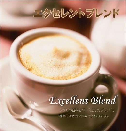 【コーヒー 健康】エクセレントブレンド 【煎り...