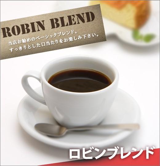 【コーヒー 健康】ロビンブレンド 【煎り豆】 ...