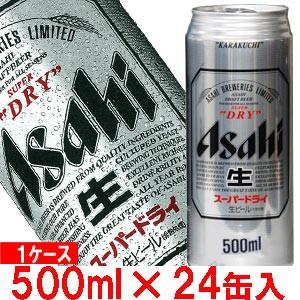 アサヒビール スーパードライ 500ml 1ケース24...