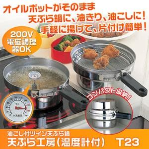 【送料無料】天ぷら鍋、油きりバット、油こし、オ...