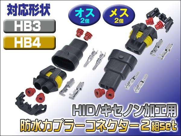HID用防水カプラー/コネクター【HB4 オス・メス】...