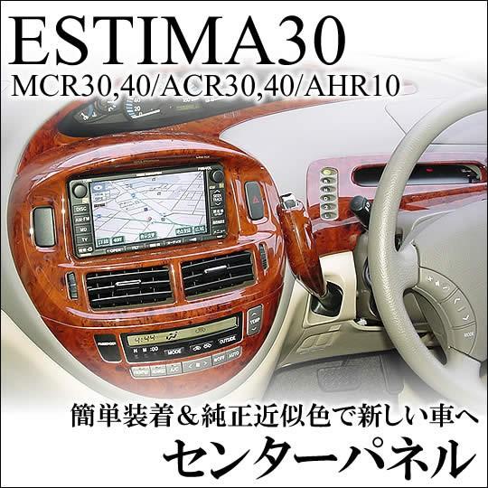 エスティマ30系(MCR30/40,ACR30/40,AHR10系対応...