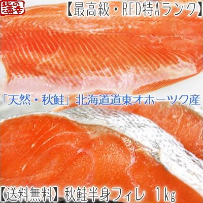【送料無料 北海道産】北海道 道東産【秋鮭 半身 ...