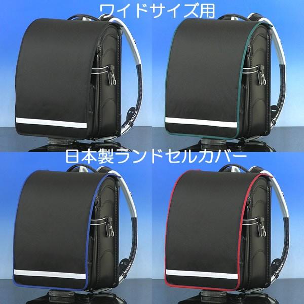 ワイドサイズランドセル用 日本製 反射テープ付き...