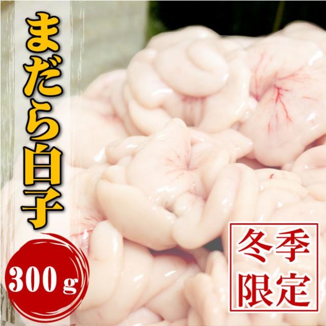 真鱈(まだら)の白子300g/しら子/鮮魚/タラ/た...