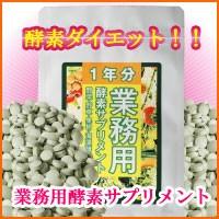激安最安特価【業務用酵素サプリメント 大容量365...