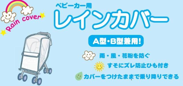 【送料無料メール便代引不可】ベビーカー用レイン...