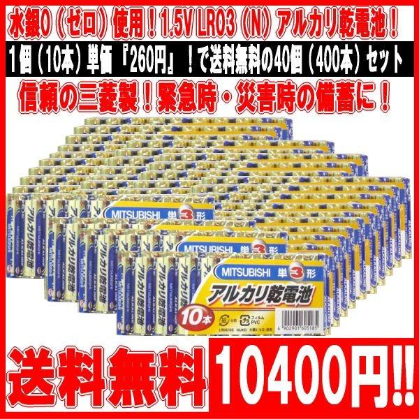 ★☆ お買い得 ☆★MITSUBISHI アルカリ 乾電池 ...