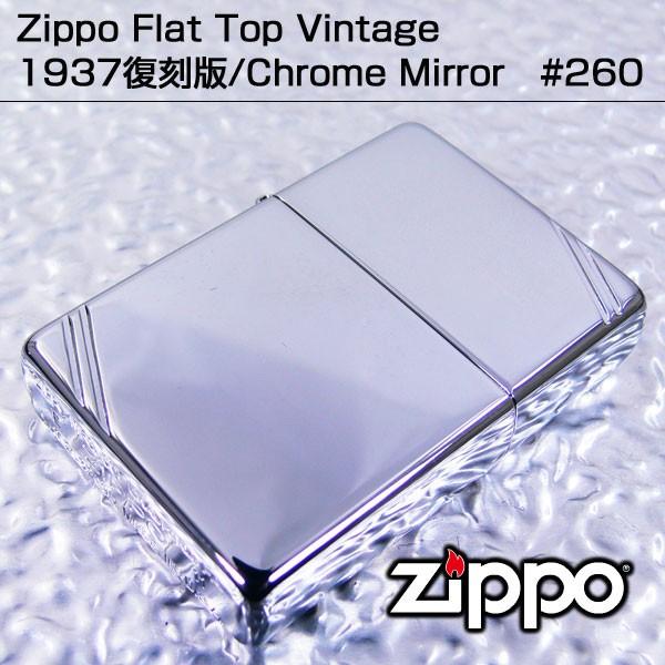 【送料無料】 Zippo1937復刻版■#260 【zippo/...