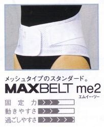 マックスベルト me2