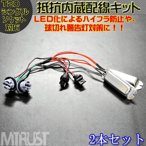 汎用 LED T20 シングル・T20シングルピンチ部違い...