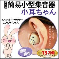 送料無料【小型簡易集音器 小耳ちゃん】集音器 ...
