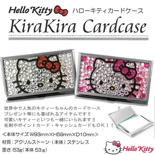 【2245円】ハローキティ キラキラ デコ カードケ...