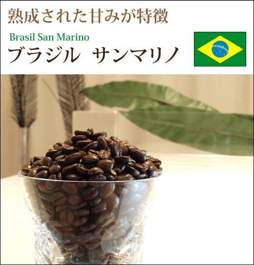 ブラジル サンマリノ 【煎り豆】 200g