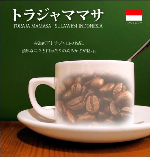 トラジャママサ 【煎り豆】 200g