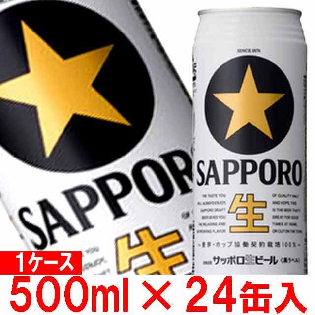 サッポロビール 黒ラベル 500ml 1ケース24缶入...