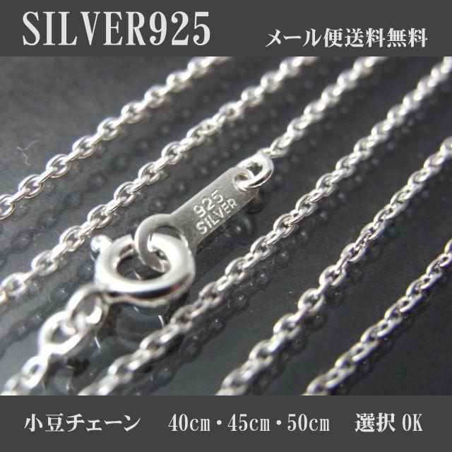★選べる3サイズ★格安★高級シルバー925★小豆...
