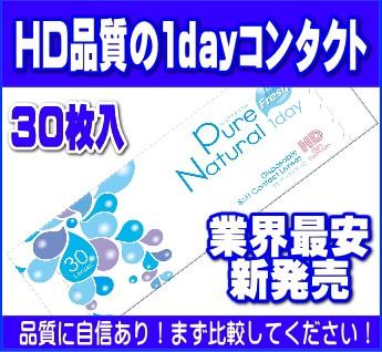 【あす着】ピュアナチュラルワンデー 30枚入/コ...