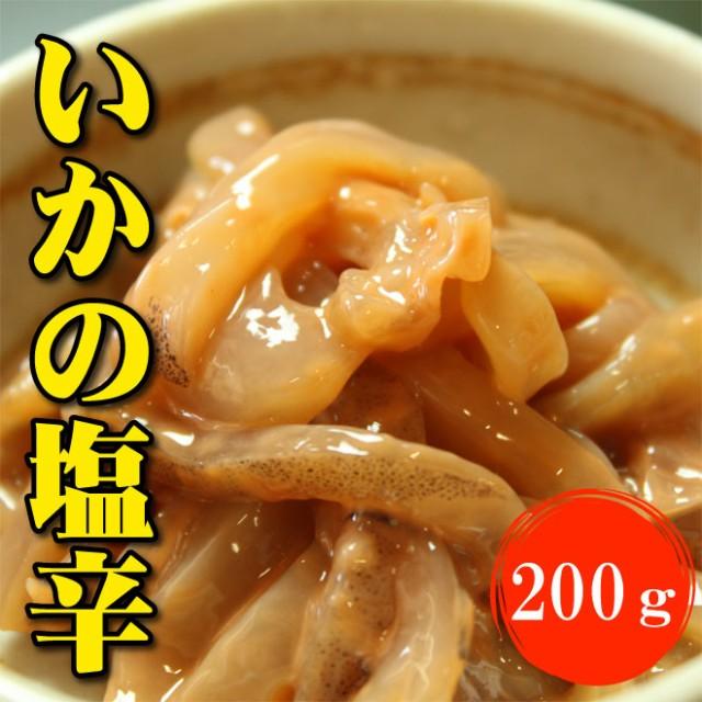 【特撰】特撰いかの塩辛200g/イカ/塩辛/おつまみ/...