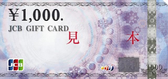 JCBギフトカード10000円分JCBギフ
