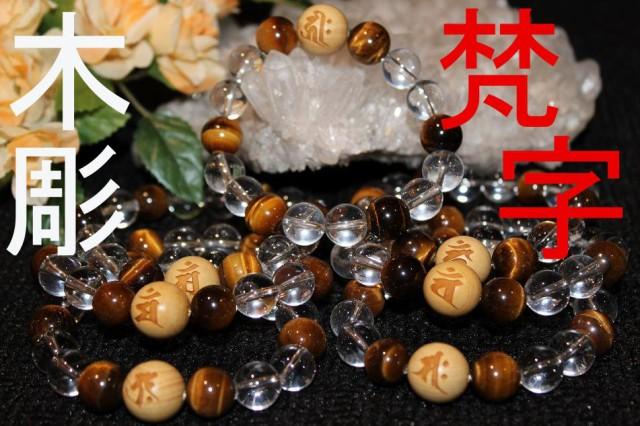 木彫り梵字(干支)15ミリ&水晶&タイガーアイ1...