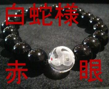 白蛇さま12ミリ☆水晶&オニキス☆数珠ブレスレ...