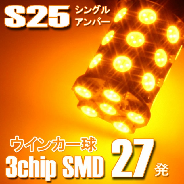 【S25シングル球】5050SMD/3chip SMD【27連】LED...