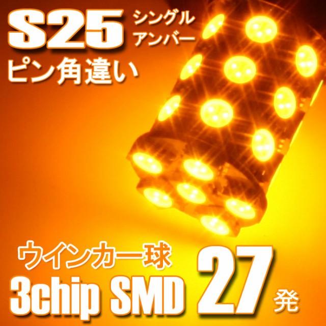 【S25ピン角違いシングル球】5050SMD/3chip SMD【...