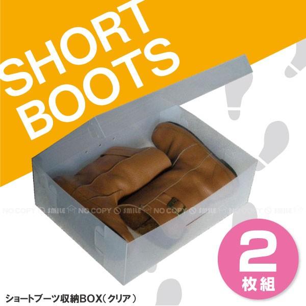 ショートブーツ収納BOX[クリア]【2枚組】[TKB]
