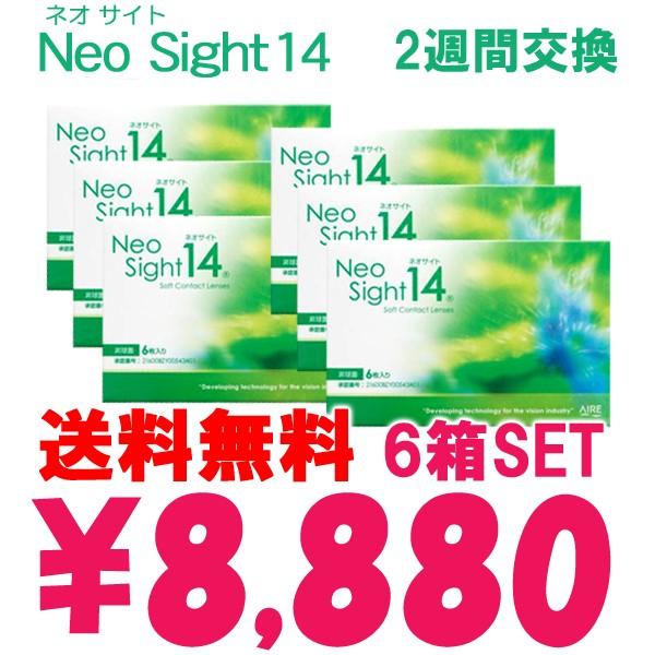 送料無料NeoSight14★ネオサイト14【1箱6枚×6...