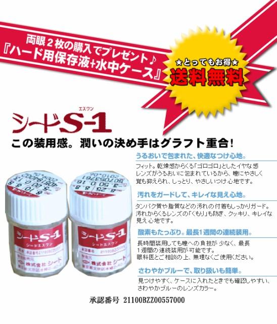 【片眼1枚】送料無料★SEED S-1 /EXハードコンタ...