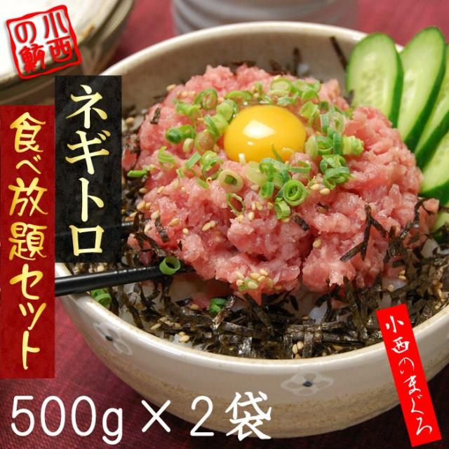 【送料無料】ネギトロ食べ放題(500g×2袋/1kg)...