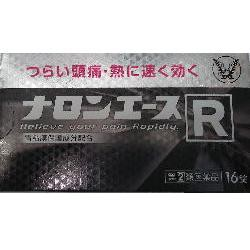 【第(2)類医薬品】頭痛・発熱に!大正製薬 ナ...