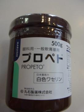 【第3類医薬品】送料無料  プロペト ぷろべと ...