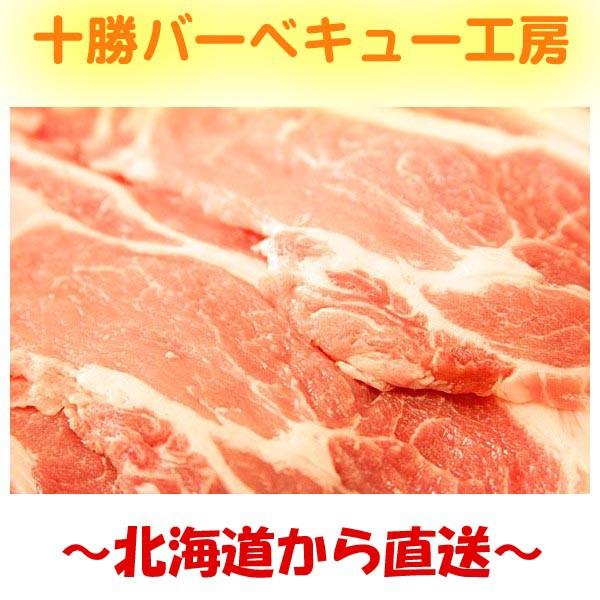 【送料無料】 豚肩ロース1200g(400g×3個)