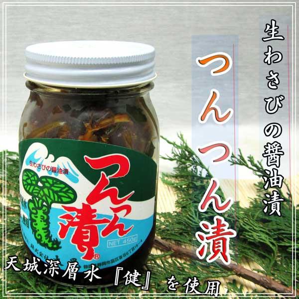 【幻の逸品】生わさびの醤油漬 つんつん漬 450...