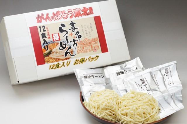 【東北応援企画商品がんばろう東北】 【送料無料...