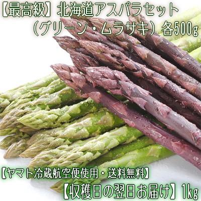 【送料無料・正規品】北海道産グリーンアスパラと...