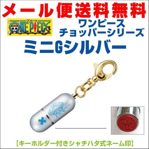 【送料無料】 「ワンピースチョッパーシリーズミ...