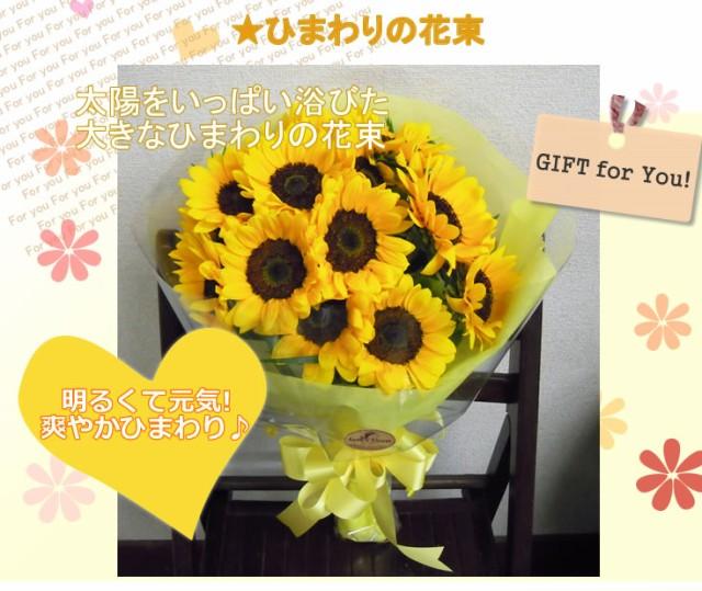 【送料無料】ひまわり15本の花束 夏 ギフト 【お...