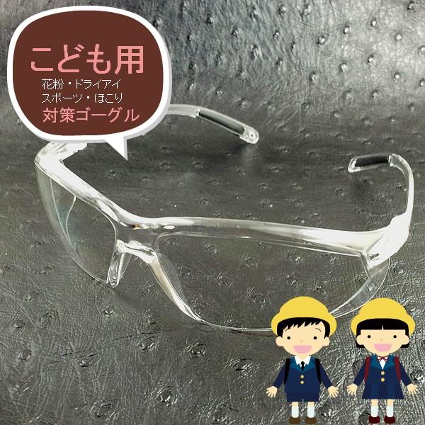 【子供用】★小さいサイズの花粉対策メガネEC01S...