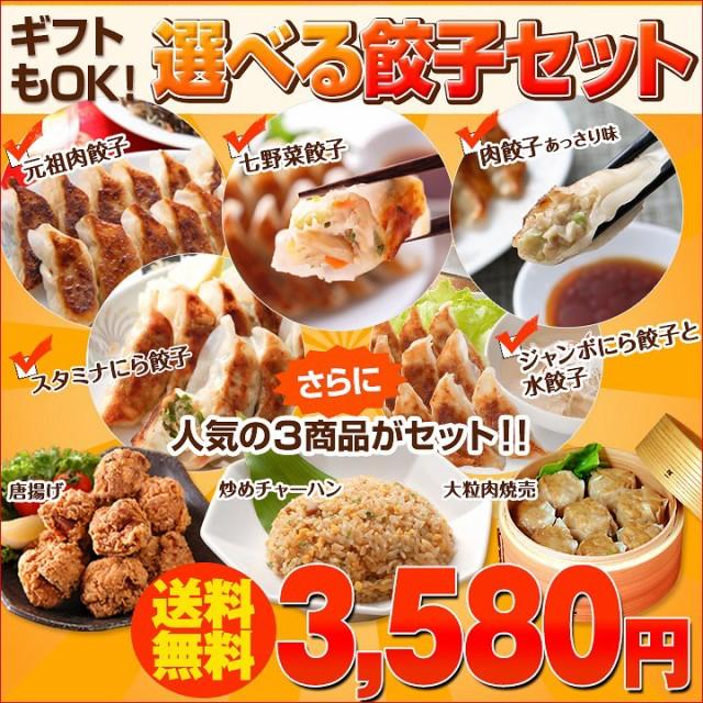 【大阪王将】選べる餃子セット【お好きな餃子+チ...