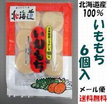 北海道産いももち6個入/スイーツ/レトルト/