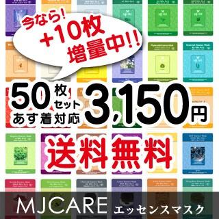 【送料無料】5種類選んで60枚セット★人気韓国コ...