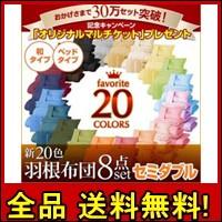 【送料無料!ポイント2%】選べる20色安心の品質!...