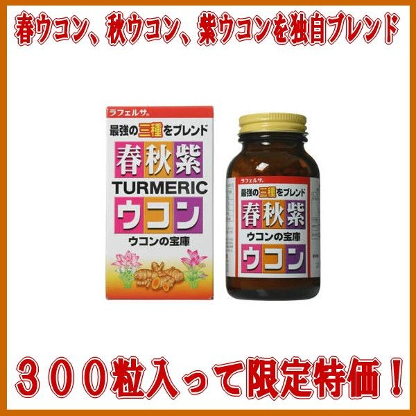 ウコンの宝庫 300粒 サプリメント サプリ 春ウコ...
