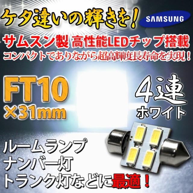 【FT10×31mm】4連SMD!ケタ違いの輝きを!サムス...