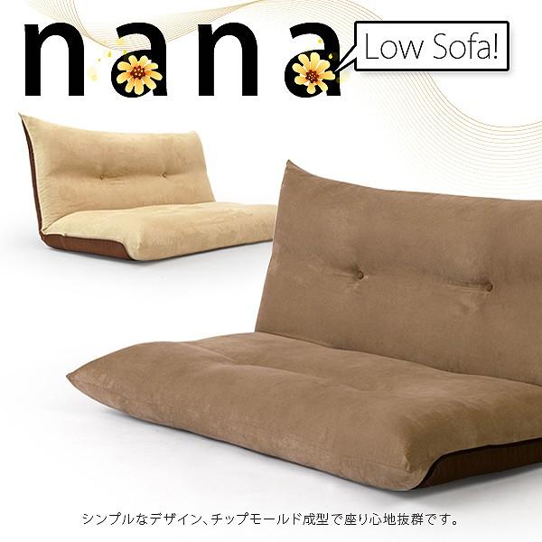 【送料無料】安心の日本製 ローソファー「NANA」...