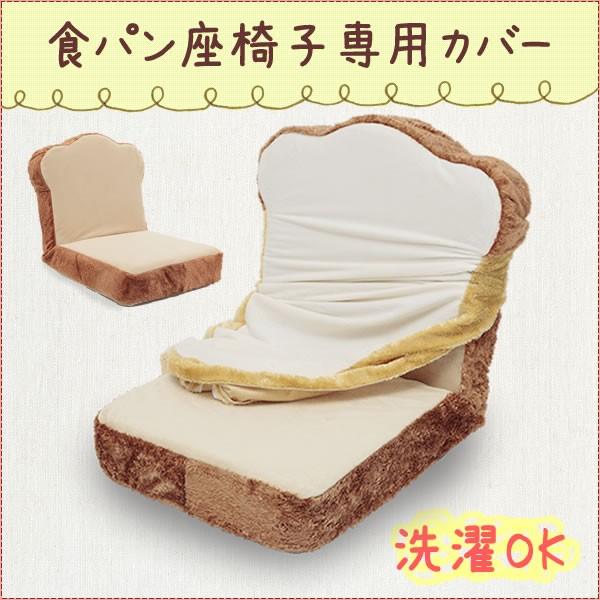 【送料無料】「食パン座椅子専用カバー」トースト...